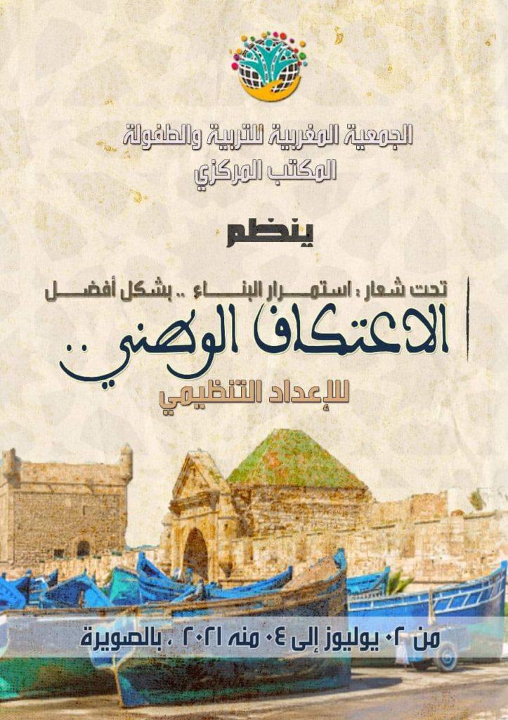 الصويرة تحتضن الاعتكاف الوطني الأول للجمعية المغربية للتربية والطفولة